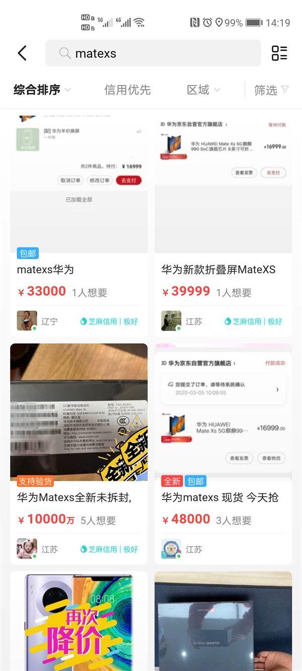 Спекулянты хотят поживиться на продаже Huawei Mate Xs – фото 1