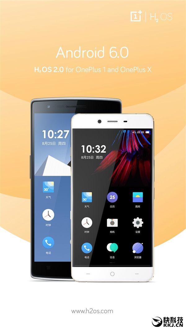 OnePlus One и OnePlus X официально обновились до Android 6.0 Marshmallow – фото 1