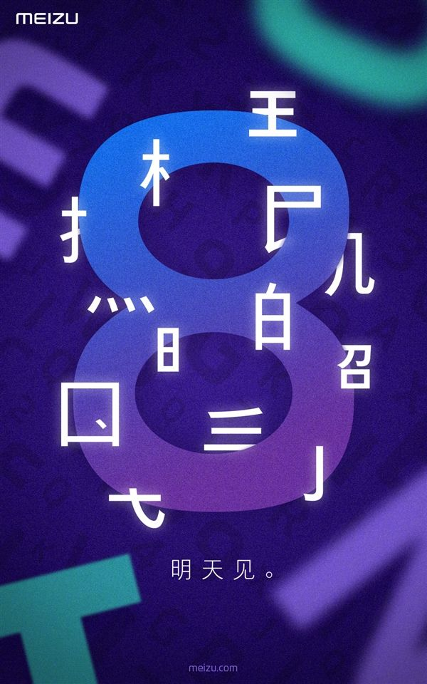 Завтра Meizu вольется со своей новинкой в парад анонсов октября – фото 3