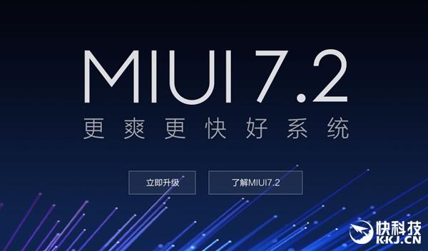 Вышло обновление MIUI 7.2 – фото 1