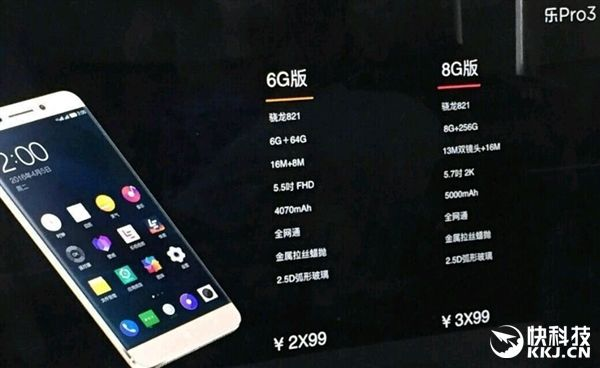 LeEco Le Pro 3: две конфигурации флагмана с процессором Snapdragon 821 и 8 ГБ ОЗУ в топовой – фото 1