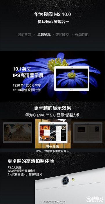 Huawei MediaPad M2 – 10-дюймовый планшет со сканером отпечатков пальцев и поддержкой стилуса – фото 5