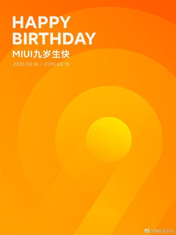 MIUI празднует день рождения. MIUI 11 скоро – фото 1