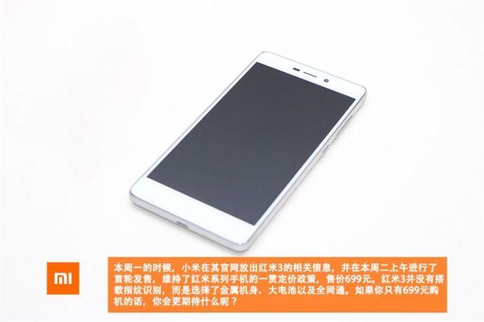 Xiaomi Redmi 3: предлагаем заглянуть внутрь корпуса – фото 1