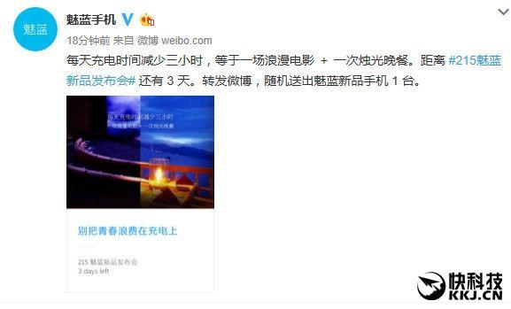 Meizu M5S будет подкупать быстрой зарядкой – фото 1