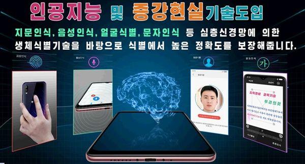Партия Северной Кореи сказала: нужен уникальный смартфон! И он появился – фото 1