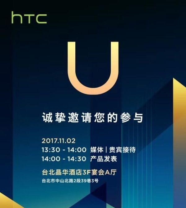 HTC U11 Plus придет с 6