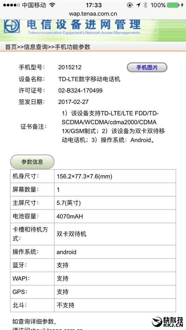Предположительно Xiaomi Mi Note 3 сертифицирован в Китае – фото 2