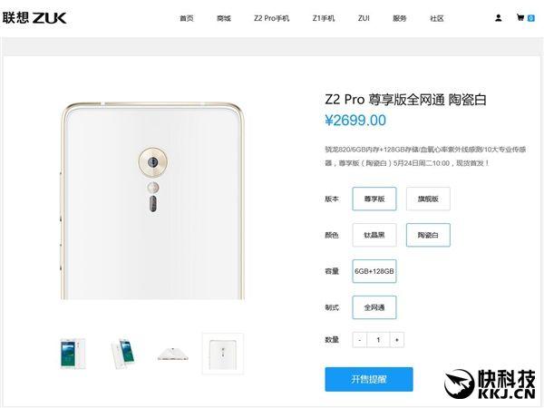 ZUK Z2 Pro в топовой версии с 6 Гб ОЗУ поступит в продажу 24 мая – фото 2