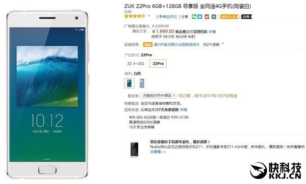ZUK Z2 Pro сбросил в цене, а Meizu M5 Note подорожал в Китае – фото 1