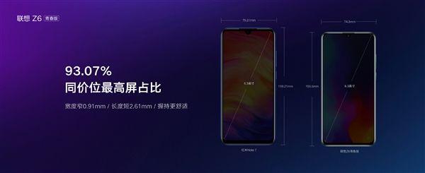 Анонс Lenovo Z6 Youth Edition: представительский средний класс – фото 4