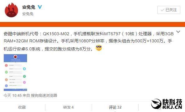 Qiku также готовит смартфон с 10-ядерным процессором Helio X20 (QK1503_M02) – фото 2