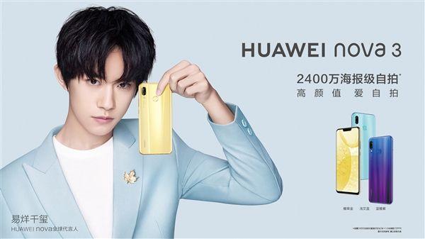 Дебют Huawei Nova 3: флагманский чип и 4 камеры – фото 1
