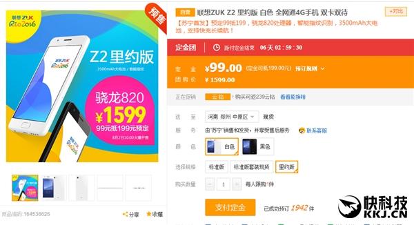 ZUK Z2 Rio Edition получил конфигурацию памяти 3+32 Гб и стал самым доступным смартфоном с чипом Snapdragon 820 – фото 2