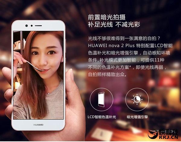 Анонс Huawei Nova 2 и Nova 2 Plus: мобильники с привлекательной наружностью и акцентом на камеры – фото 4