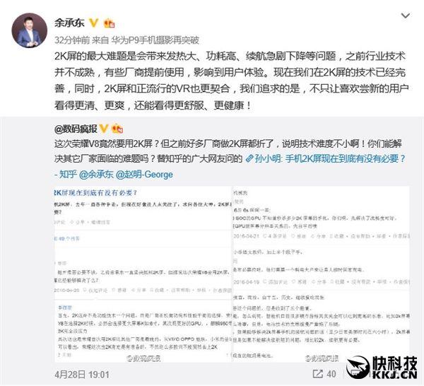 2К-дисплеи от Huawei будут лучше, чем аналогичные решения от конкурентов – фото 3