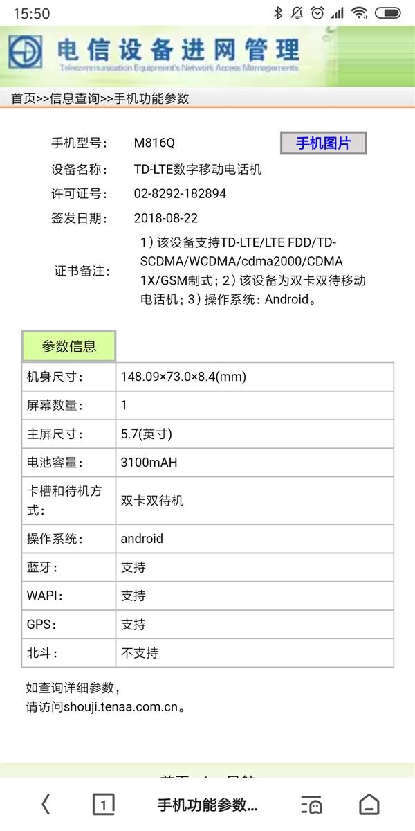 Предполагаемый Meizu M8 замечен в TENAA – фото 2