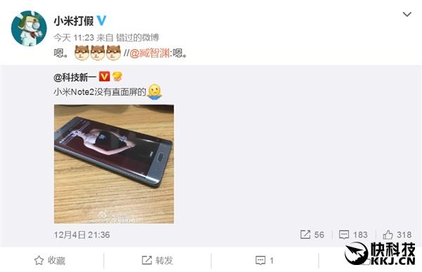 Xiaomi Mi Note 2 с плоским дисплеем можно не ждать – фото 2