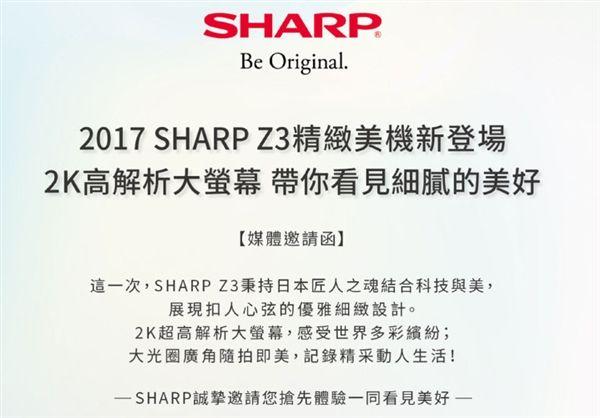 Sharp Z3 с чипом Helio X20 и QHD дисплеем представят завтра – фото 2