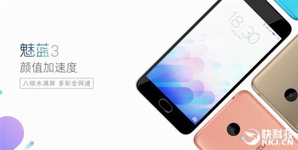 Meizu M3 (Meilan 3, M3 Mini, Blue Charm 3) представлен официально: $92 за версию 2+16 ГБ и $123 за версию 3+32 ГБ – фото 6