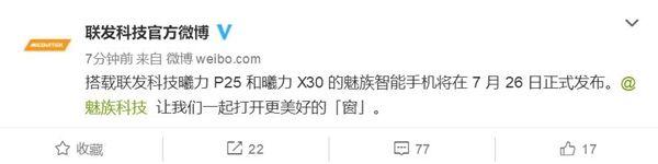 Meizu Pro 7 получит Helio P25 и Helio X30. Компания «закопала» сама флагман? – фото 2