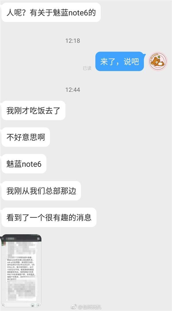 Meizu M6 Note могут представить 6 сентября и запросят ценник $223 – фото 2
