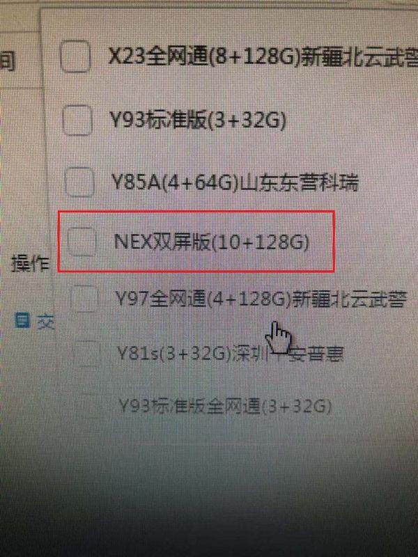 Vivo NEX Dual Screen: два экрана, 10 Гб оперативки и тройная камера – фото 3