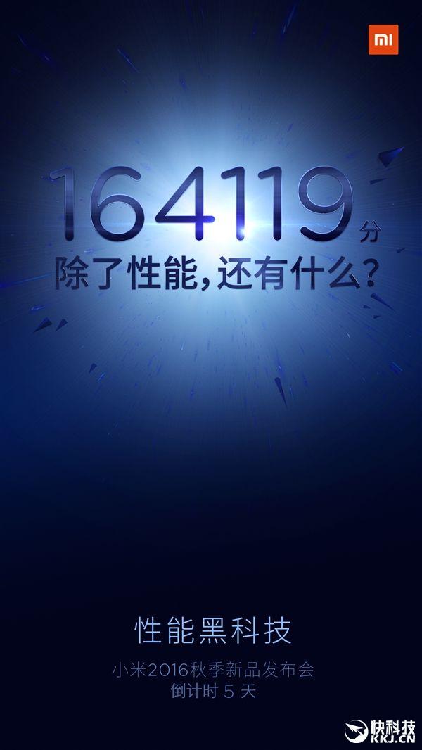 Новый рекорд Xiaomi Mi 5S в AnTuTu стал предметом для очередного тизера – фото 2