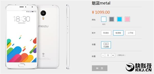 Meizu Blue Charm Metal с МТ6753T вышел с ценником $170 – фото 2
