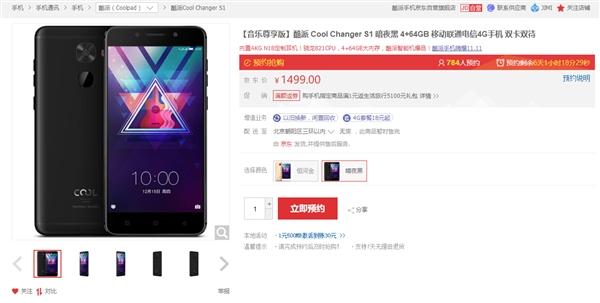 Cool Changer S1 на базе Snapdragon 821 в Китае начнут продавать за $226 – фото 2
