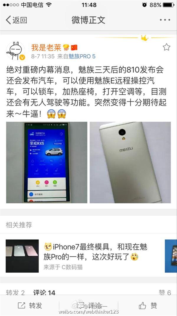 Meizu M1 Elite (M1E, Blue Charm Elite) позволит дистанционно управлять автомобилем и будет стоить как Xiaomi Redmi Pro – фото 1