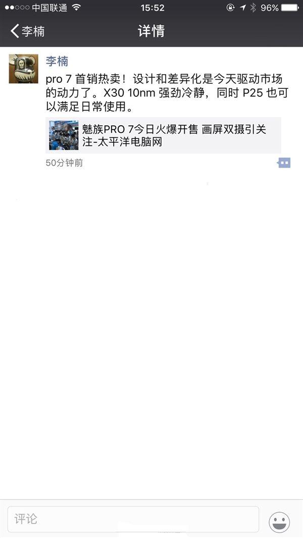 Чип Helio P25 приготовили для Meizu M6 Note (Blue Charm Note 6) – фото 3