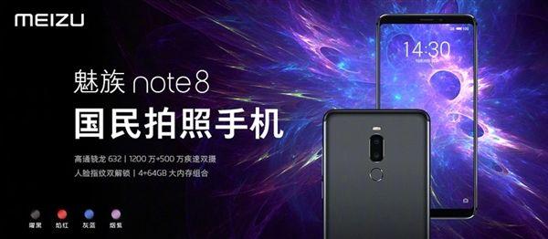 Meizu M8 Note Plus получит четыре камеры на тыльной стороне – фото 2