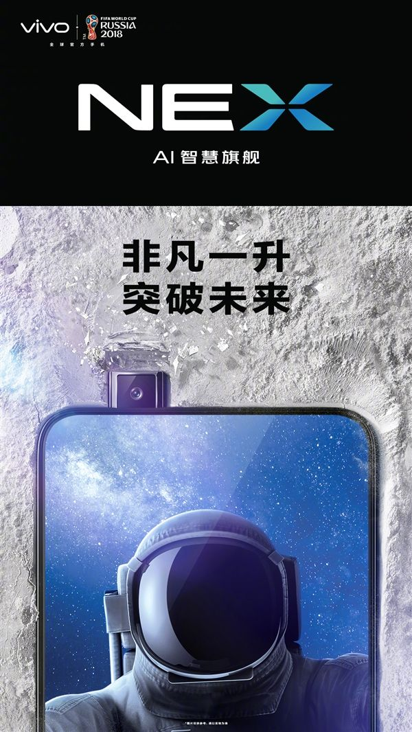 Vivo NEX: подробности о двух версиях смартфона – фото 3