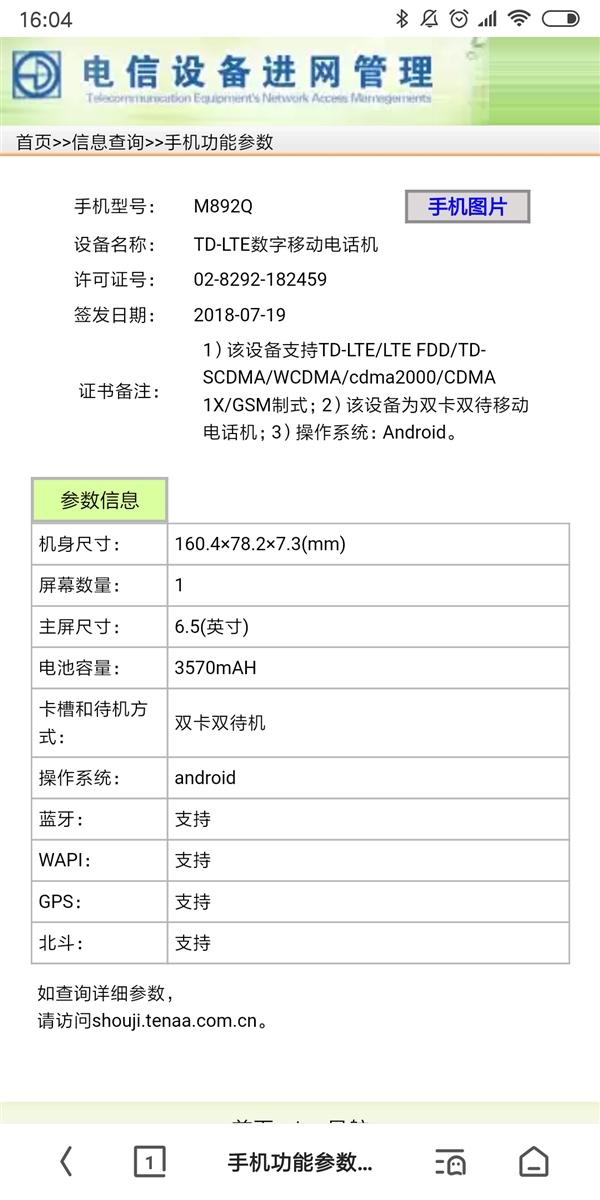 Meizu 16 Plus сертифицирован в TENAA и пресс-изображения флагмана – фото 1