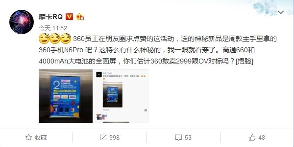 360 Mobile N6 Pro может получить Snapdragon 660 и аккумулятор на 4000 мАч – фото 2