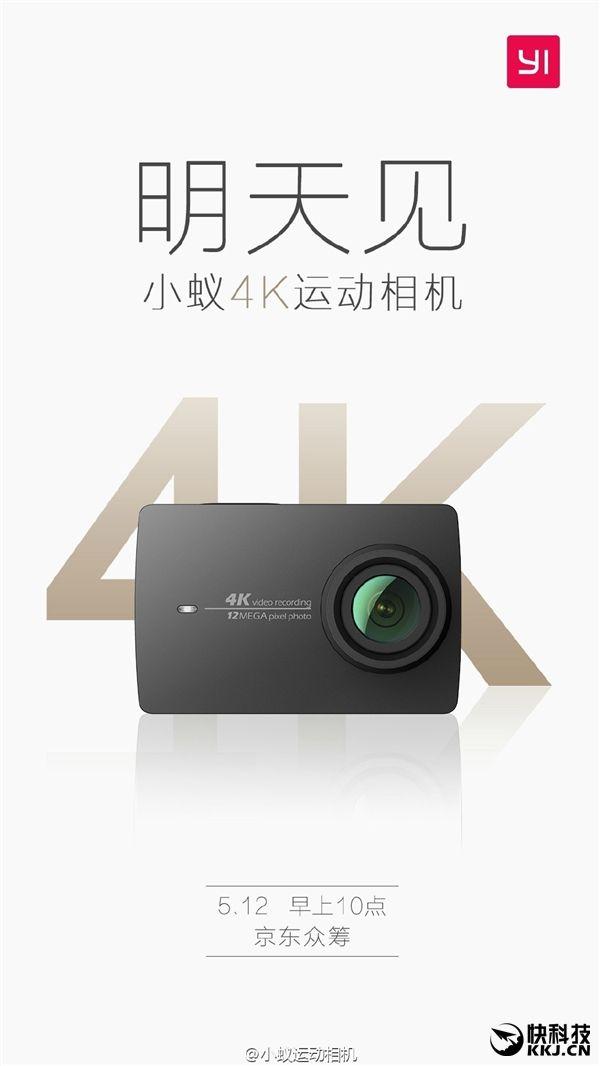 Xiaomi Yi 4K Action Camera 2 – экшн-камера представлена. Видео в формате 4К за 300 долларов – фото 4