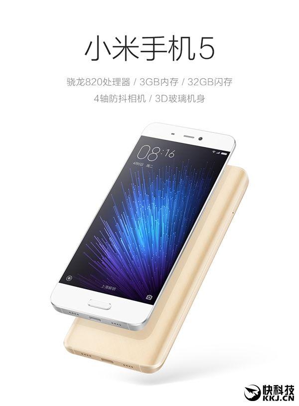 Xiaomi Mi 5 упал в цене до $240 в Китае в преддверии дебюта Mi 5S – фото 1