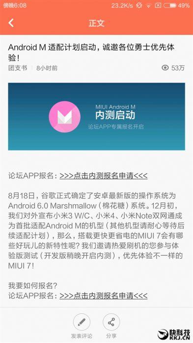 MIUI 7 на базе Android 6.0 вышла – фото 1