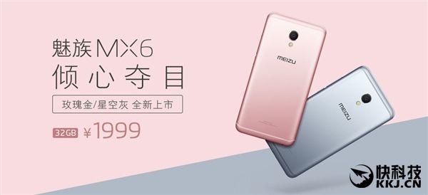 Meizu MX6 в розовом и сером цветах поступит в продажу 3 сентября – фото 1