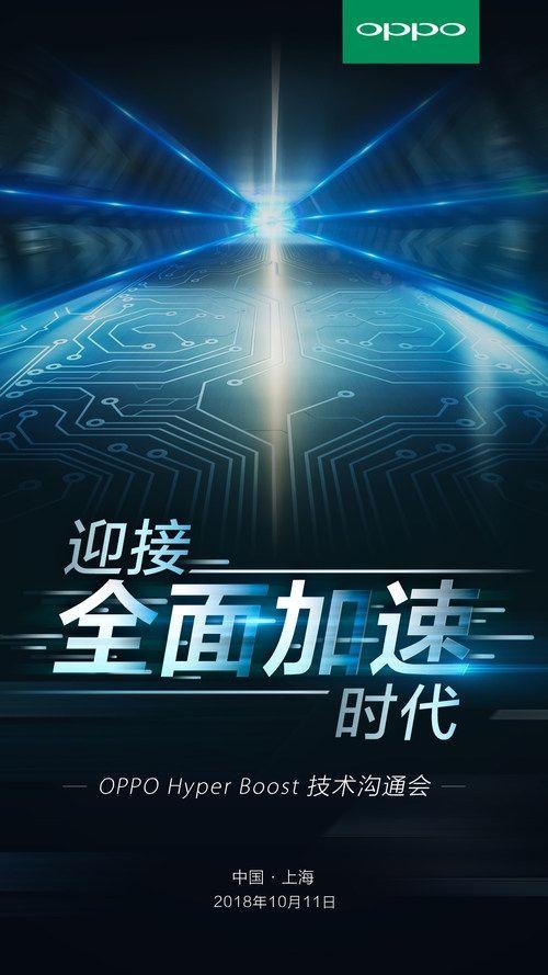 Hyper Boost от Oppo — ответ Huawei на ее технологию GPU Turbo – фото 1