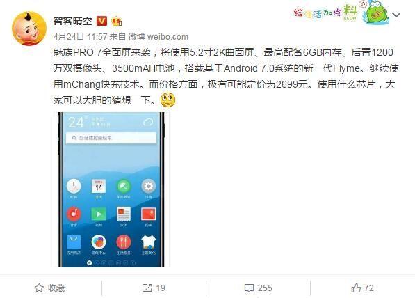 Анонс безрамочного Meizu Pro 7 с 6 Гб ОЗУ и QuadHD дисплеем обещан завтра – фото 1