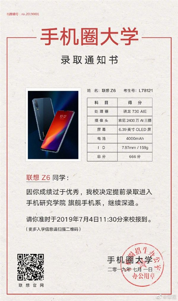 Объявлена дата премьеры Lenovo Z6 – фото 1