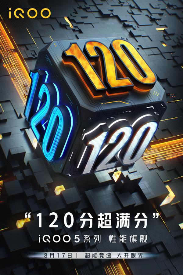 iQOO 5: три раза по 120 – фото 1