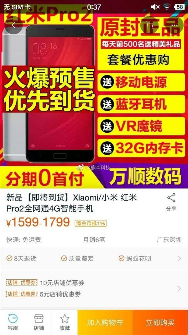 Xiaomi Redmi Pro 2: названы предполагаемые ценники на смартфон – фото 2