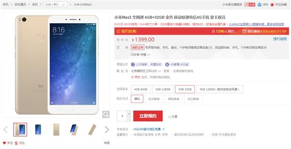 Xiaomi Mi Max 2 получил еще одну версию с 32 Гб постоянной памяти – фото 4