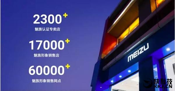 Meizu демонстрирует рекордные продажи при низкой рентабельности – фото 1