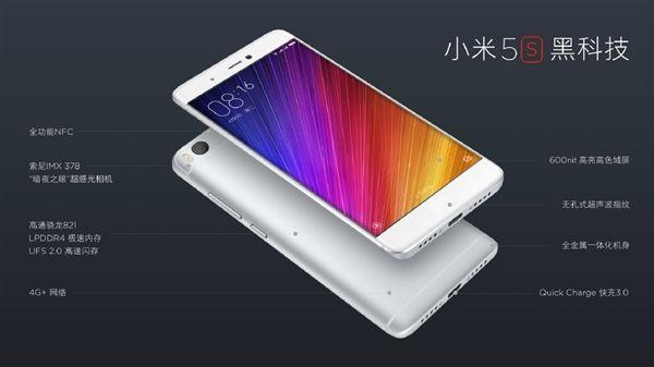 Почему Xiaomi Mi 5S лишился ИК-порта и оптической стабилизации камеры – фото 1