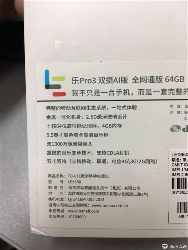 Анонс LeEco Le Pro 3 AI Edition: двойная основная камера и искусственный интеллект – фото 6