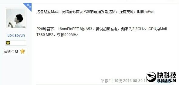 Сенсация: 6-дюймовый Meizu Max (Blue Charm Max) получит Helio P20 (MT6757) и ценник от $269 – фото 1